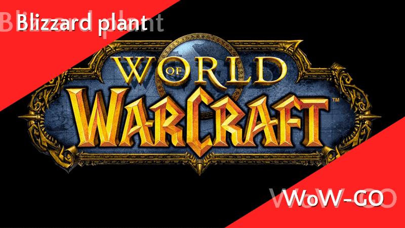 Blizzard plant World of Warcraft GO 10