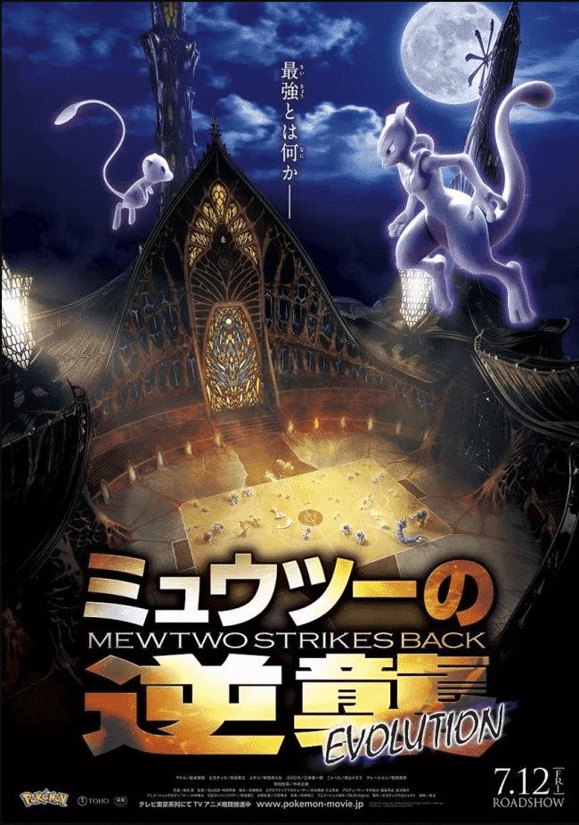 Neue Infos und Trailer zum neuen Pokémon Film: Mewtwo's Counterattack Evolution 11