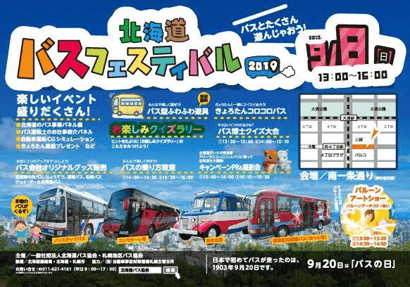 Vulpix-Event in Hokkaido 1